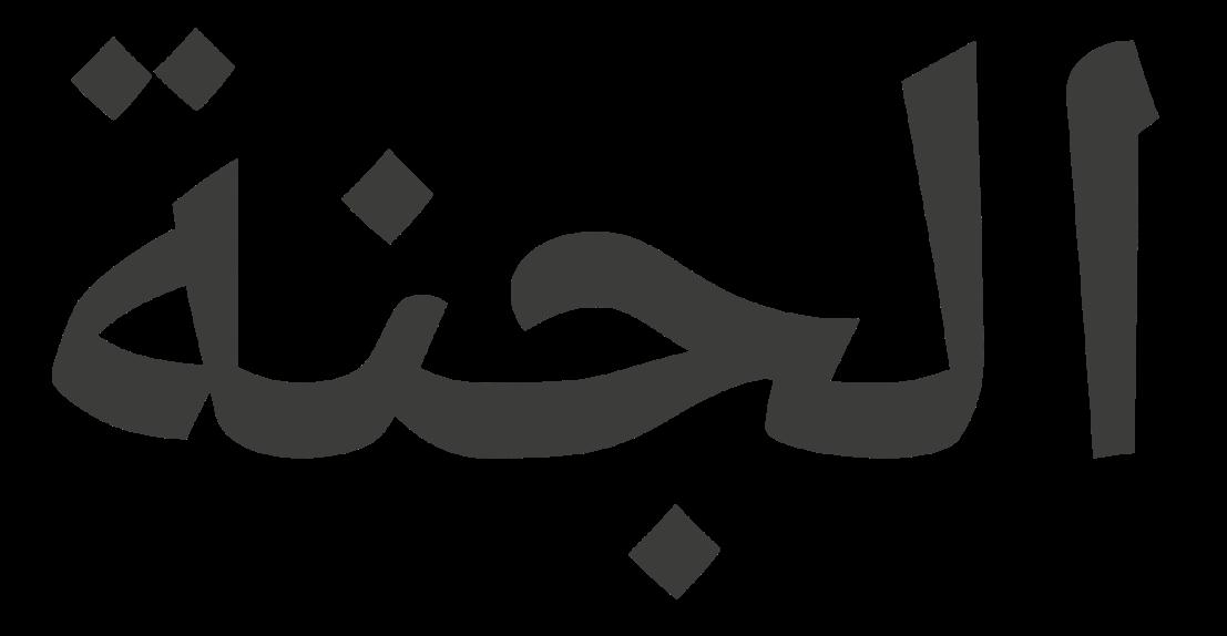 arabic-word