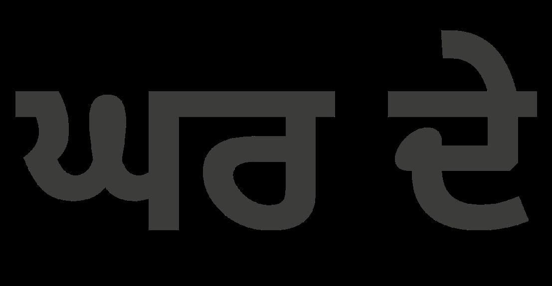 hindi-word